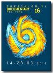 Διαβάστε περισσότερα: 16ο Φεστιβάλ Ντοκιμαντέρ Θεσσαλονίκης –Τα βραβεία