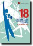 Διαβάστε περισσότερα: 18ο Φεστιβάλ Ντοκιμαντέρ Θεσσαλονίκης –Τα βραβεία