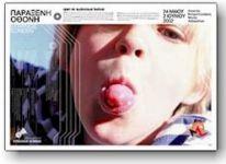 Διαβάστε περισσότερα: Παράξενη Οθόνη: Ανοιχτό Οπτικοακουστικό Φεστιβάλ