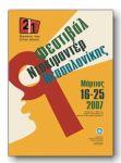 Διαβάστε περισσότερα: 9ο Φεστιβάλ Ντοκιμαντέρ