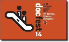 Διαβάστε περισσότερα: 14ο Φεστιβάλ Ελληνικού Ντοκιμαντέρ-docfest:  Παράλληλες δράσεις