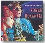 Διαβάστε περισσότερα: Το ζοφερό σύμπαν του Roman Polanski