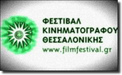 Διαβάστε περισσότερα: 58ο Φεστιβάλ Θεσσαλονίκης: Η βαλκανική δέσμη