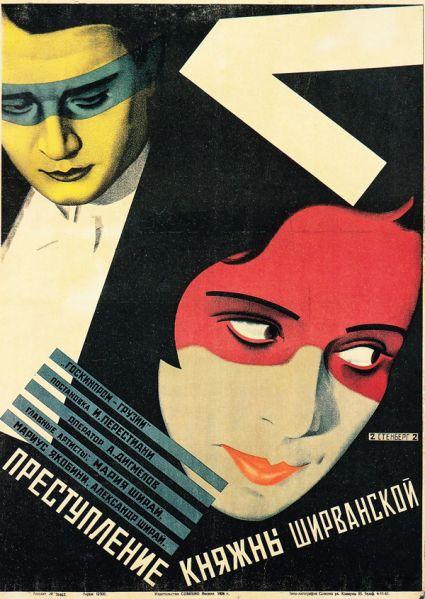 Countess_Shirvanskayas_Crime_1926